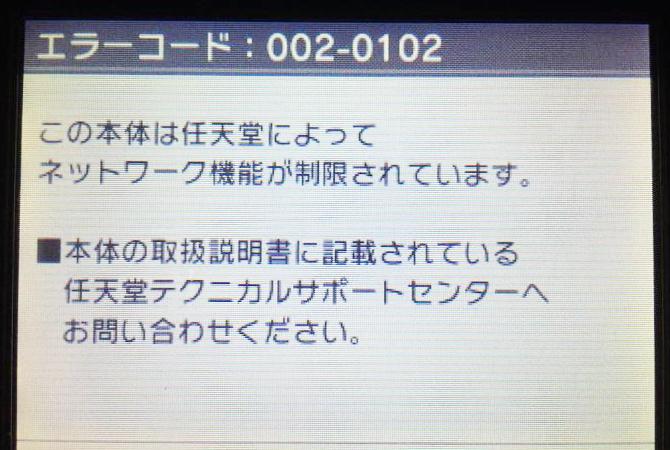 マジコンや海賊版ソフトの利用歴がある中古の3DS・2DSに注意!